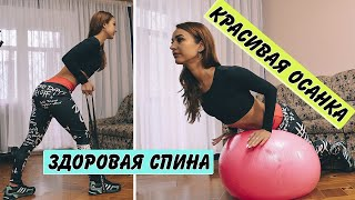 Упражнения для УКРЕПЛЕНИЯ мышц СПИНЫ и красивой ОСАНКИ