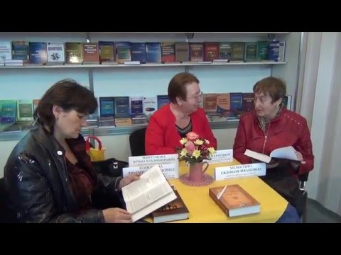 Холостова Е.И. и специалисты системы социальной  защиты Москвы на Книжной ярмарке