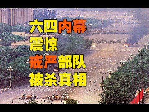 【六四内幕】六四事件中的戒严部队被杀真相 出人意外