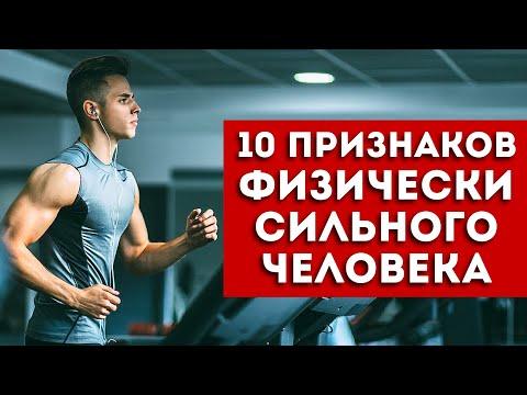 Как Понять Силен Ли Ты? Простой Тест из 10 Упражнений