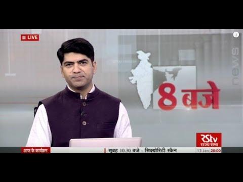 Hindi News Bulletin   हिंदी समाचार बुलेटिन – Jan 13, 2018 (8 pm)