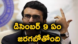 Sourav Ganguly Continue To Be BCCI President Final Decision On December 9th   Telugu Buzz