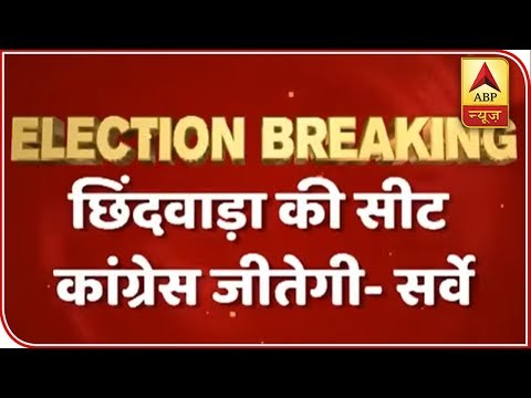 Know What Survey Predicts For VIP Seats In Madhya Pradesh | ABP News