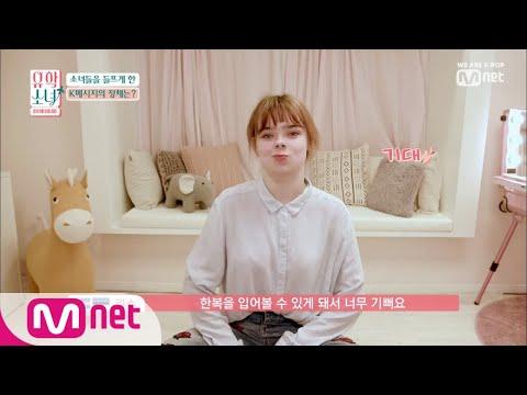 UHSN [4회] '한복좋아♥' 한국의 공주가 될 준비를 하는 소녀들 190613 EP.4