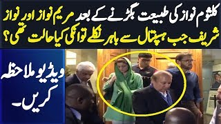 Nawaz Sharif and Maryam Nawaz looked shattered