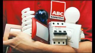 АВС-электро.wmv(рекламный ролик о сети магазинов