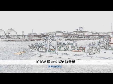 109年10kw浮游式洋流發電機