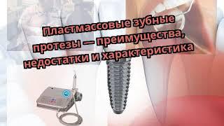 видео Бюгельный протез Квадротти, плюсы и минусы, срок эксплуатации