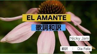 El Amante Nicky Jam japones.mp3