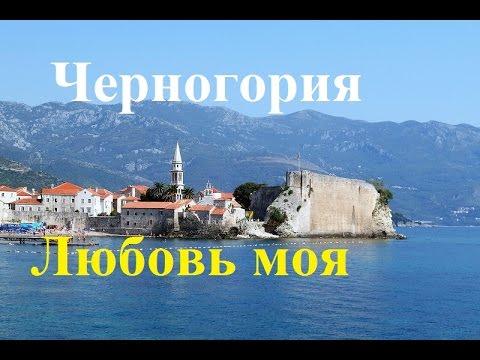 #Черногория райское место. love Montenegro.#Travel