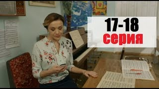 Сердце матери 17-18 серия (сериал 2019) дата выхода, анонс, описание сериала  / УКРАИНА
