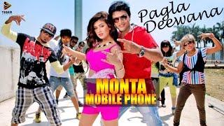 Monta Mobile Phone Pagla Deewana Mp3 Song Download