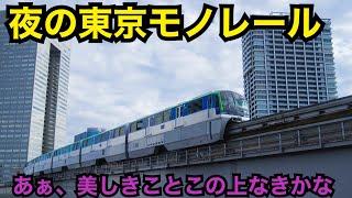 【夜景】東京モノレール空港快速の前面展望を撮影!