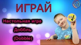 ИГРАЙ - Настольная игра Доббль (Dobble или Spot It!). Играем на ПРИЗ(, 2016-03-20T08:38:28.000Z)