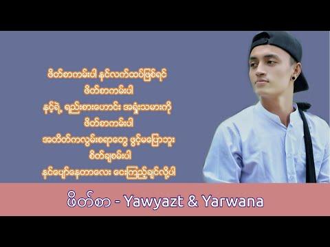 Yawyazt & Yarwana - ဖိတ်စာ (Lyrics)