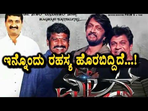 The villain Kannada movie latest news out | Kiccha Sudeep | Shivarajkumar | Top Kannada TV
