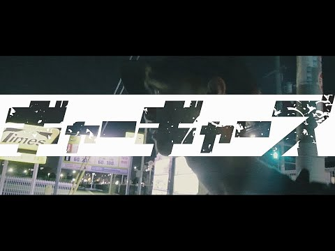 ギャーギャーズ / Super UFO!! (Official Music Video)
