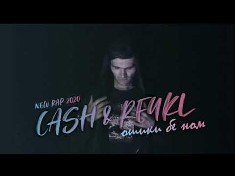 REYKL x CASH - Ошики бе ном
