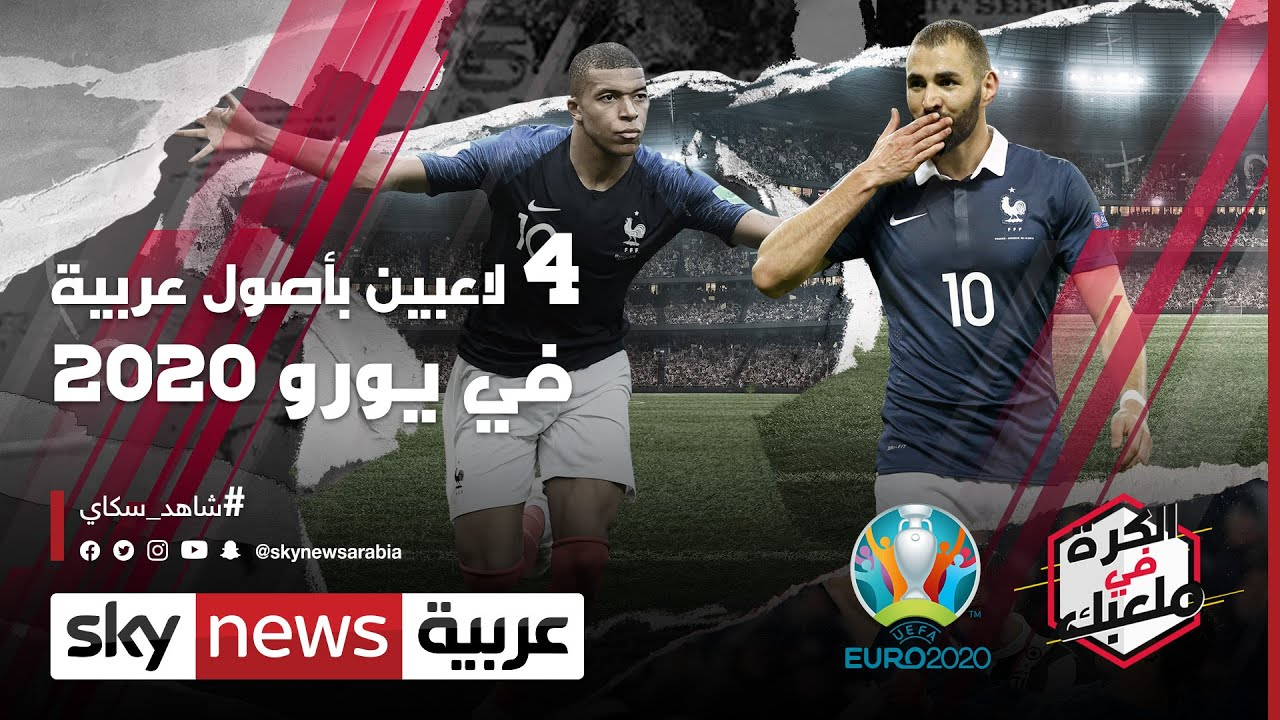 أربعة لاعبين من أصول عربية في بطولة كأس أمم أوروبا 2020.. تعرف عليهم   #الكرة_في_معلبك  - 16:55-2021 / 6 / 15