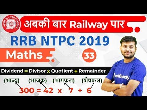 12:30 PM - RRB NTPC 2019   Maths by Sahil Sir   Dividend/ Divisor/ Quotient/ Remainder
