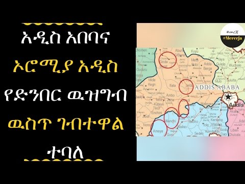 ETHIOPIA - There is border controvercy b/n Addis Abeba and Oromiya