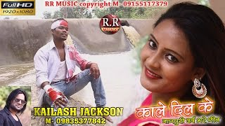 KALE DIL KE | काले दिल के | HD New Nagpuri Song 2017  || Pawan, Pankaj, Monika