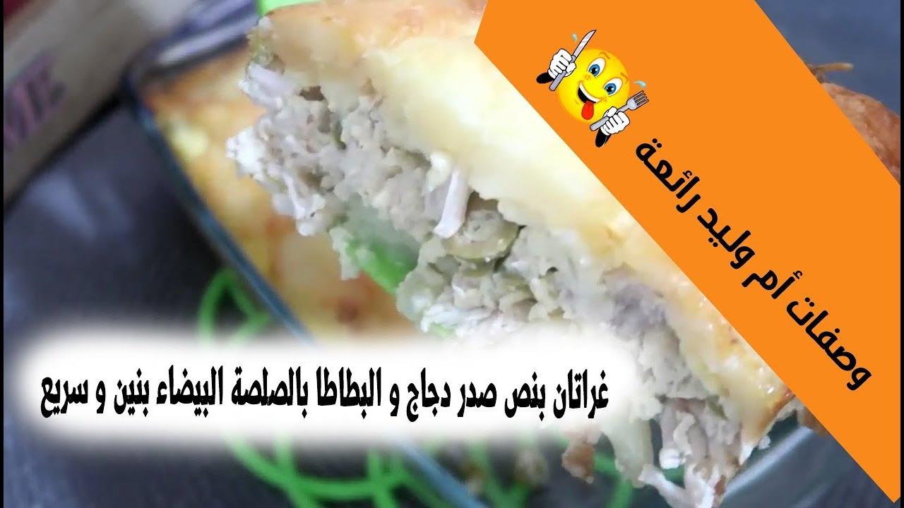 غراتان بنص صدر دجاج و البطاطا بالصلصة البيضاء بنين و سريع   مطبخ ام وليد 😜😜👌👍👍