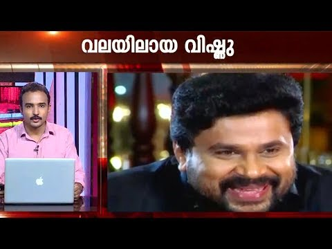 Telephonic conversation between Dilip's manager and Vishnu exposed | Kaumudy Headlines 3:30PM
