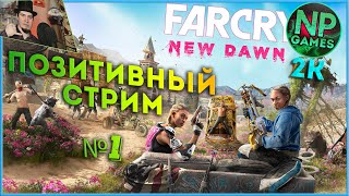 Far Cry New Dawn Прохождение часть 1 Первый взгляд сюжет Обзор гайд стрим советы новичкам концовка
