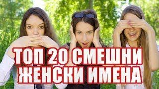 Топ 20 най-странни женски имена в България