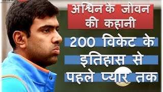 Ravichandran Ashwin Records - Biography in HINDI | India Cricket | 200 Test wickets | YRY18.COM
