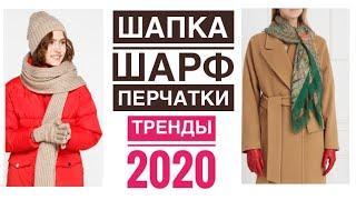 КАК ПОДОБРАТЬ ПОД ПУХОВИК И ПАЛЬТО ШАПКУ, ШАРФ И ПЕРЧАТКИ? Стильные шапки на 2020год.