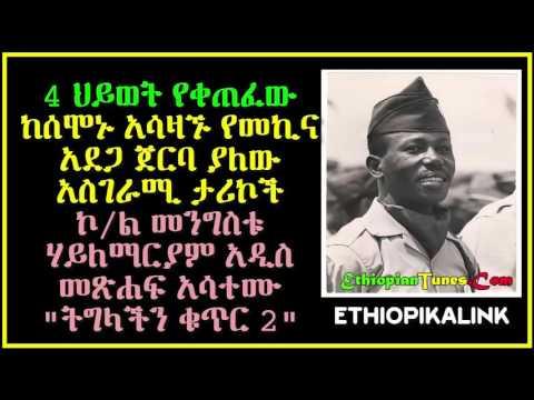 The Latest insider News Ethiopikalink Saturday March 12, 2016