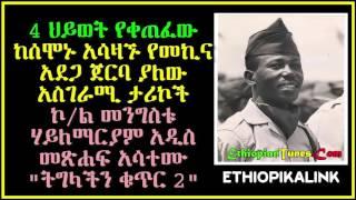 Colonel Megistu Hailemariam wrote his second book