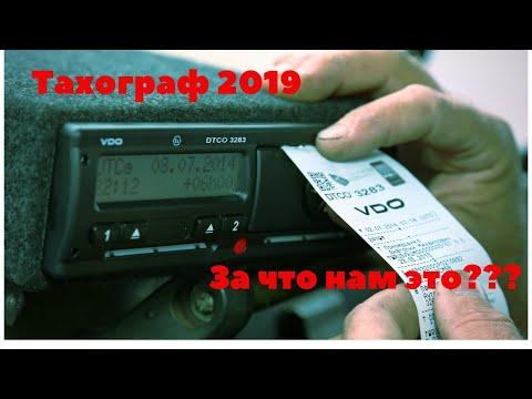 Тахограф закон 1 ноября 2019 года. Для физ. лиц
