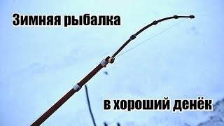 Зимняя рыбалка в хороший денёк