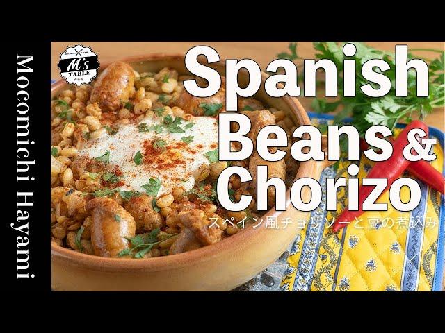 【スペイン料理】本気のチョリソーと豆の煮込みの作り方〜