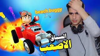 سباق دراجات رباعية الدفع من افضل التحديات الكلاسيكية على الشاطئ   Beach Buggy Racing