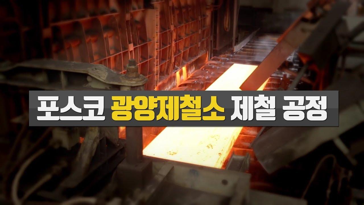 포스코 공정영화 포스코 제철 공정 광양제철소 Youtube
