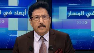 حقيقة مواجهة التحالف العربي للتمدد الإيراني مع علي صلاح في برنامج أبعاد في المسار