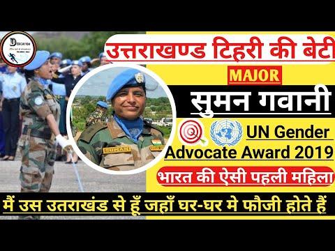 उत्तराखण्ड टिहरी की बेटी Major Suman Gawani पहली भारतीय जिन्हें UN Military Gender Advocate Award