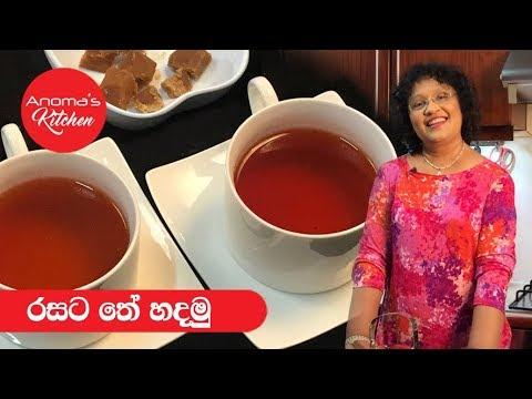 නිවැරදිව රසට තේ හදමු -  Episode 375 - How to make Plain Tea