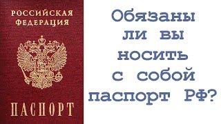Обязаны ли вы носить с собой паспорт РФ?