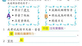 Publication Date: 2020-02-22 | Video Title: 句式「......不但......還......」