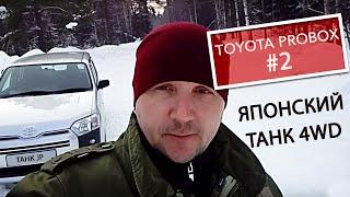 Toyota PROBOX 4WD new. Из Владивостока в Сибирь. Тестдрайв владельца.
