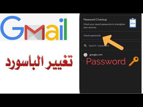 شرح تغيير باسورد ايميل القوقل الجيميل Gmail Youtube