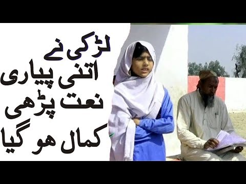 Meri Ulfat Madina | New Naat Sharif 2018 Sahir TV - Video Naat 2018