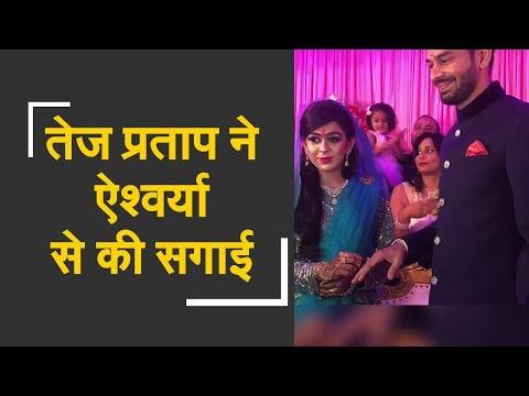 Watch engagement video of Tej Pratap Yadav and Aishwarya Rai | तेज प्रताप ने ऐश्वर्या से की सगाई