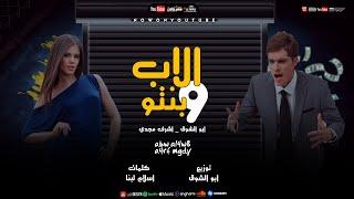 مهرجان الأب وبنتو - غناء أبوالشوق وأشرف مجدى - قصه حقيقيه هتخليك تدمع بجد 2020