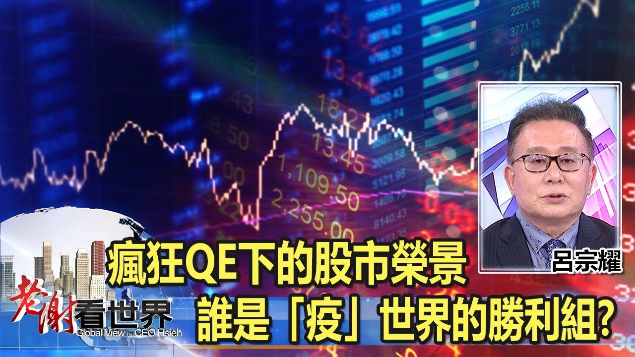 瘋狂QE下的股市榮景 誰是「疫」世界的勝利組? 謝金河、呂宗耀《#老謝看世界》2020.06.27